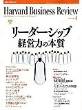 Harvard Business Review (ハーバード・ビジネス・レビュー) 2008年 02月号 [雑誌]