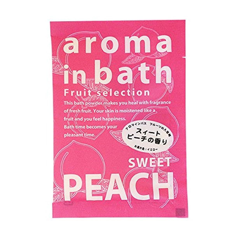 ヘルパー勇気のあるエントリ入浴剤 アロマインバス 「スィートピーチの香り」30個