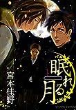 眠れる月(1) (Charaコミックス)