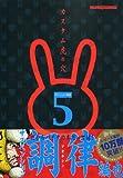 カスタム虎の穴5 サスペンション・調律編 (Motor Magazine Mook)