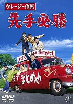 クレージー作戦 先手必勝 【東宝DVDシネマファンクラブ】
