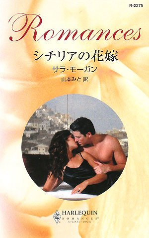 シチリアの花嫁 (ハーレクイン・ロマンス)の詳細を見る