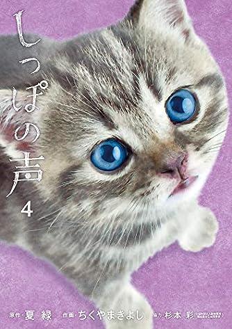 しっぽの声 (4) (ビッグコミックス)