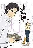 舟を編む 下巻(完全生産限定版)[DVD]
