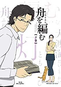 舟を編む 下巻(完全生産限定版) [Blu-ray]
