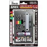 【5個セット販売】アネックス(ANEX) なめたネジはずしビット3本組 M2.5~8ネジ・ステンレスネジ対応 ANH-S3