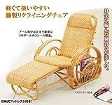 ラタン(籐) 三つ折れ寝椅子 A100