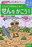せんをかこう—えんぴつのれんしゅう (1) (ポプラ社の知育ドリルぜんぶできちゃうシリーズ)