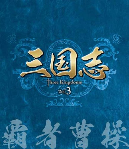 三国志 Three Kingdoms 第3部-覇者曹操- ブルーレイvol.3 Blu-ray