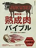 完全理解 熟成肉バイブル (柴田書店MOOK)