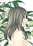透明人間の骨 3 (ヤングジャンプコミックス)