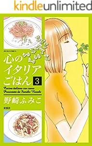 心のイタリアごはん : 3 (ジュールコミックス)