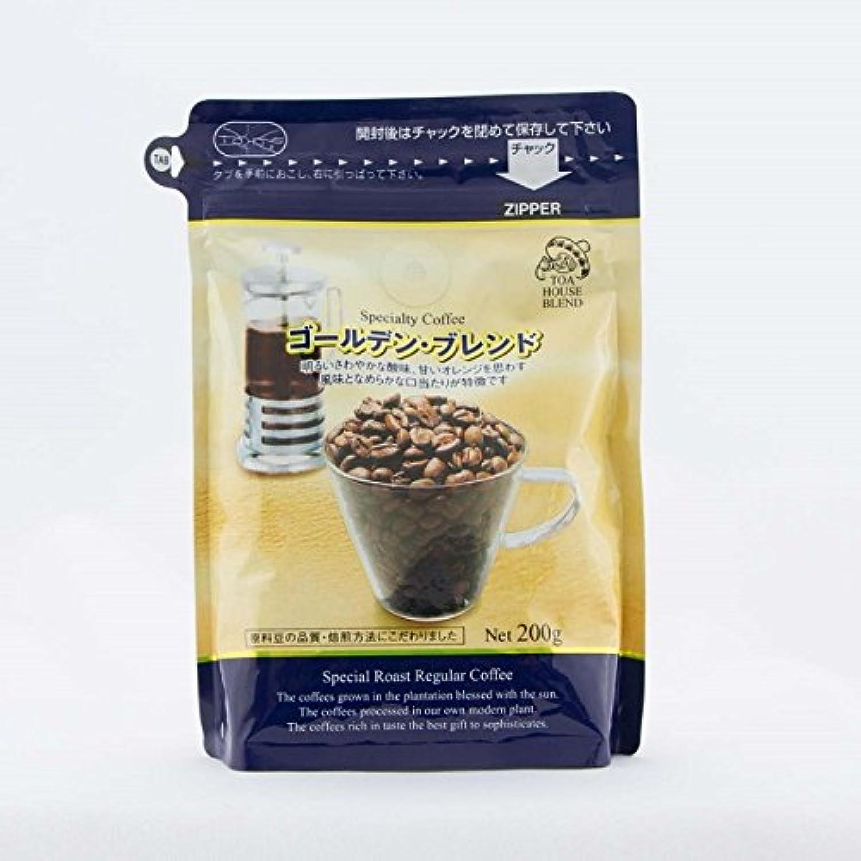 ゴールデンブレンド【中煎り】200g (豆のまま) (中挽き)