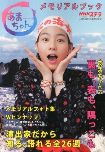あまちゃんメモリアルブック NHKウイークリーステラ臨時増刊10月30日号