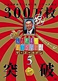 人志松本のすべらない話 ザ・ゴールデン5 [DVD]