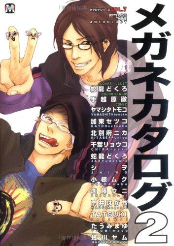 メガネカタログ 2—boys love theme anthology (MARBLE COMICS カタログシリーズ VOL. 7)