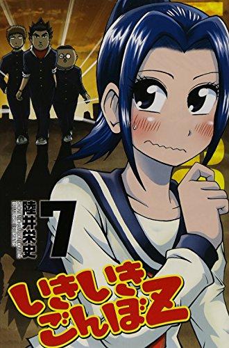 いきいきごんぼZ 7 (少年チャンピオン・コミックス)
