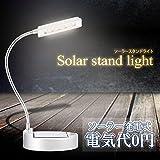 STARDUST ソーラー発電式 スタンドライト LED 太陽光発電 電気代0円 ABS ステンレス USB充電 (ホワイト) SD-XSK-4LED-WH
