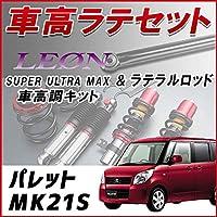 パレット MK21S 「ラテラル + 車高調 お得セット 車高調整キット ローダウン ターンバックル LEON レオン SUPER ULTRA MAX フロント レンチ付」