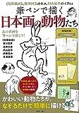 筆ペンで描く日本画の動物たち (TJMOOK)