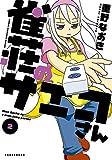 雀荘のサエコさん(2) (近代麻雀コミックス)