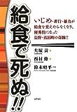 給食で死ぬ!!―いじめ・非行・暴力が給食を変えたらなくなり、優秀校になった長野・真田町の奇跡!! 画像