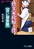 熟女家政婦と僕【青い初体験】 (フランス書院文庫)