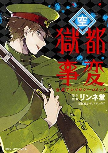 獄都事変 公式アンソロジーコミック -空- (ジーンピクシブシリーズ)の詳細を見る