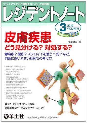 レジデントノート 2012年3月号 Vol.13 No.16 皮膚疾患 どう見分ける?対処する?〜蕁麻疹?薬疹?ステロイドを使う?蛇?など,判断に迷いやすい症例での考え方