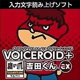 VOICEROID+ 鷹の爪 吉田くん EX |ダウンロード版