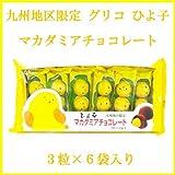 【期間限定】九州限定 ひよ子 マカダミアチョコレート 18粒入(3粒×6袋)