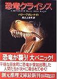 恐竜クライシス (創元推理文庫)
