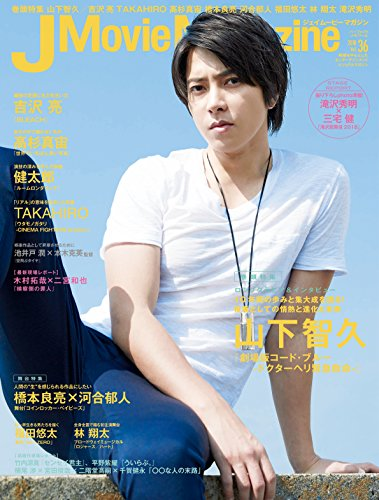 J Movie Magazine Vol.36[表紙:山下智...