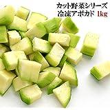 えつすい 冷凍アボカドダイスカット 1kg (冷凍)