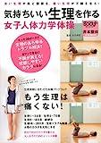 気持ちいい生理を作る 女子人体力学体操 (実用百科)