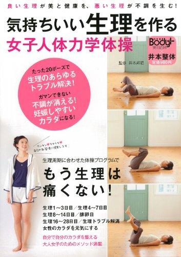 気持ちいい生理を作る 女子人体力学体操 (実用百科)の詳細を見る
