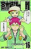 斉木楠雄のサイ難 16 (ジャンプコミックス)