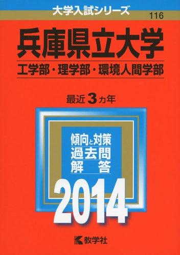 兵庫県立大学(工学部・理学部・環境人間学部) (2014年版 大学入試シリーズ)