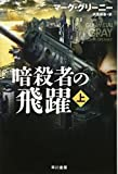 暗殺者の飛躍〔上〕 (ハヤカワ文庫 NV)
