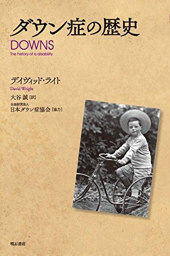 ダウン症の歴史