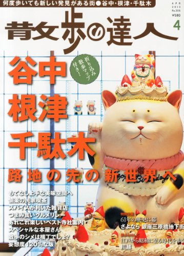 散歩の達人 2013年 04月号 [雑誌]の詳細を見る
