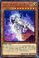 遊戯王/メタファイズ・ネフティス(ノーマル)/サーキット・ブレイク