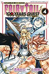 FAIRY TAIL 100 YEARS QUEST(4) (週刊少年マガジンコミックス)