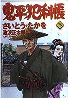 コミック 鬼平犯科帳 (78) (文春時代コミックス)