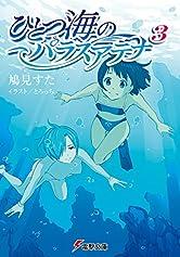 ひとつ海のパラスアテナ3 (電撃文庫)