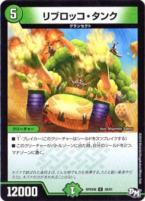 デュエルマスターズ新4弾/DMRP-04魔/38/U/リブロッコ・タンク