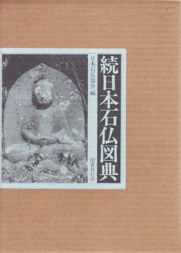 続日本石仏図典