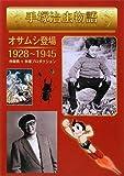 手塚治虫物語―オサムシ登場1928~1945