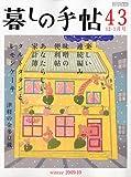 暮しの手帖 2009年 12月号 [雑誌]