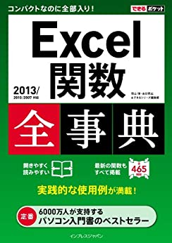 [羽山 博, 吉川 明広, できるシリーズ編集部]のできるポケット Excel関数全事典 2013/2010/2007対応 できるポケットシリーズ